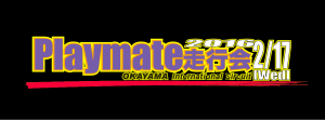 playmate20160217