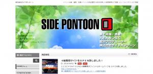 sidepontoon紹介